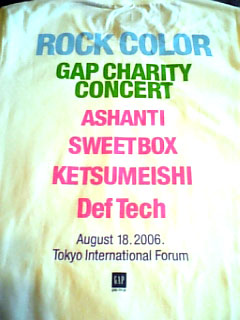 GAP主催のチャリティーコンサート