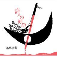 詩人の刻印【CD】-小林大吾/音楽/HMV