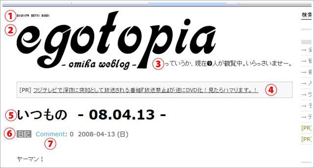 2008041401ego01.jpg