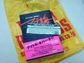 20080703211427.jpg