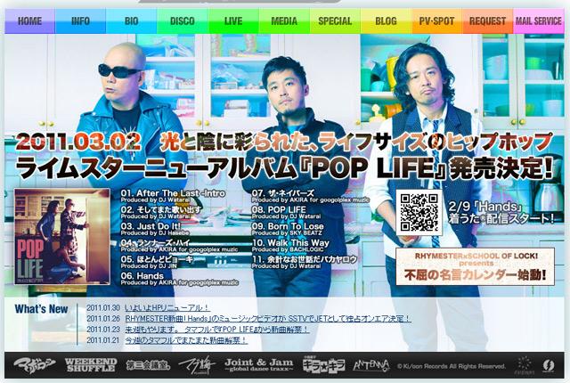 2011020101rhymester.jpg